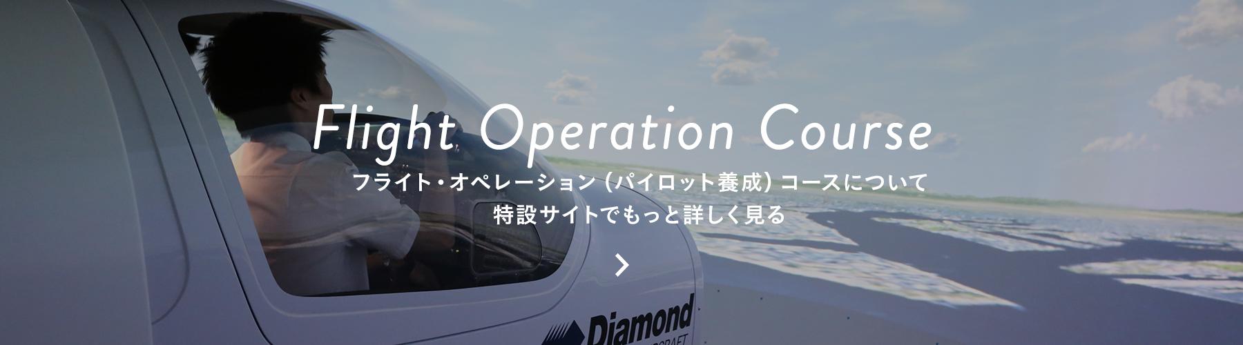 フライト・オペレーション(パイロット養成)コースについて特設サイトでもっと詳しく見る