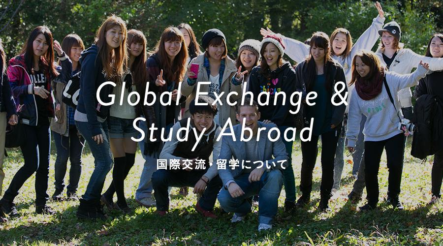 Global Exchange & Study Abroad 国際交流・留学について