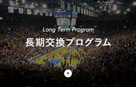 長期交換プログラム