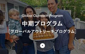 中期プログラム(グローバルアウトリーチプログラム)