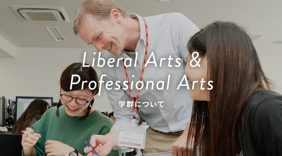 Liberal Arts & Professional Arts 学群について