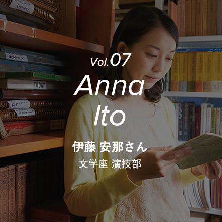 Vol.07 Anna Ito 伊藤 安那さん 文学座 演技部