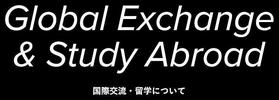 国際交流・留学について