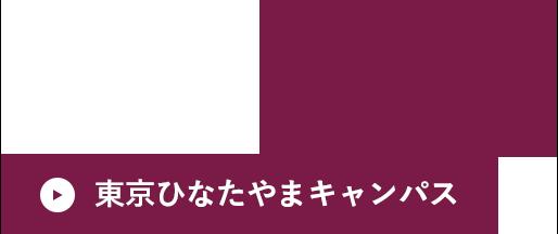 東京ひなたやまキャンパス