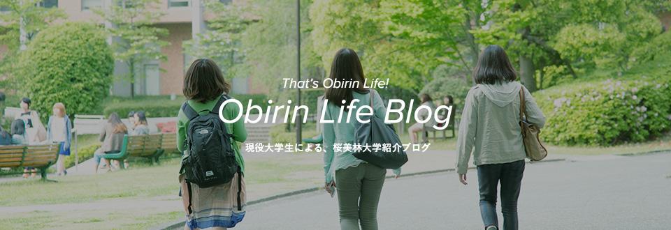 That's Obirin Life! Obirin Life Blog 現役大学生による、桜美林大学紹介ブログ