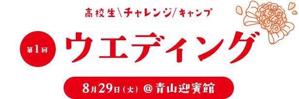 高校生チャレンジキャンプ 第1回 ウエディング 8月29日(火)開催