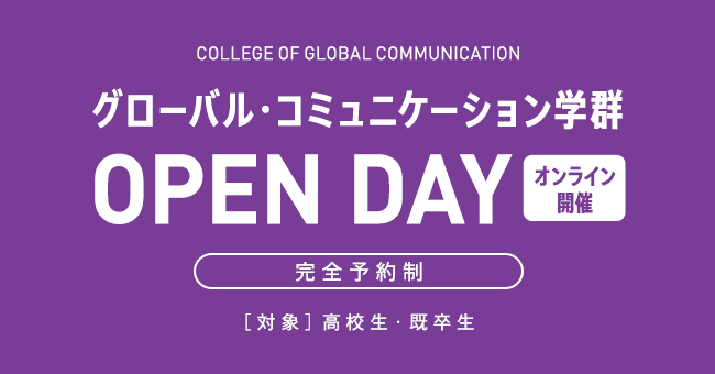 GC学群OPEN DAY
