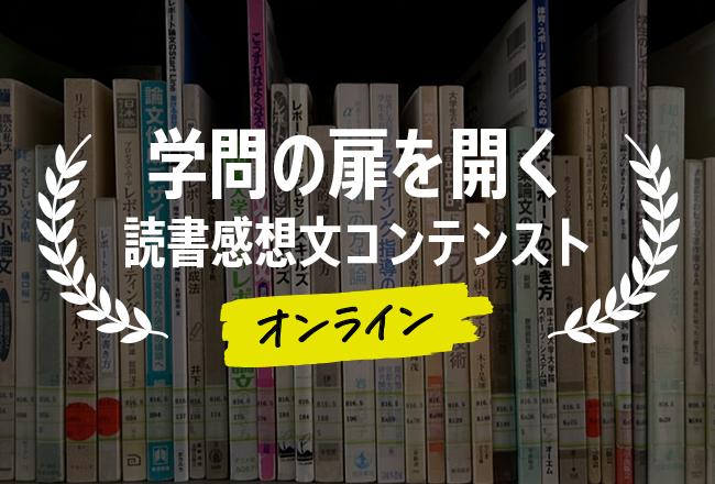 読書感想文コンテスト