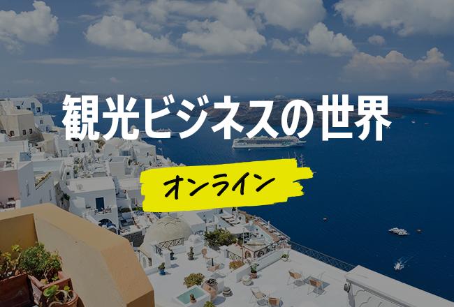 観光ビジネスの世界