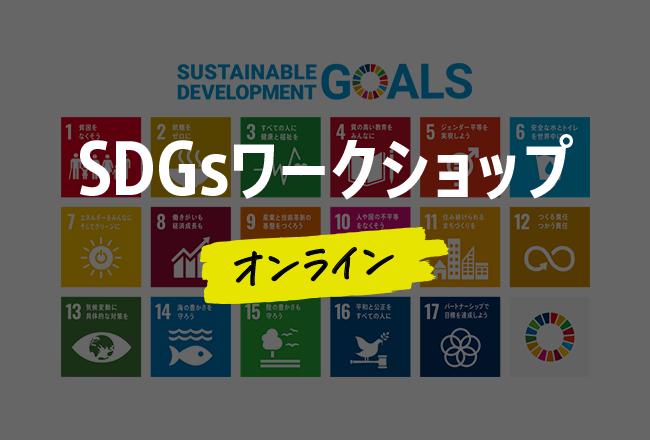 SDGsワークショップ