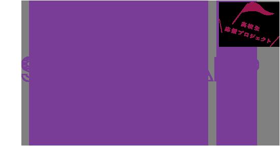 グローバル・サマーキャンプ 2017