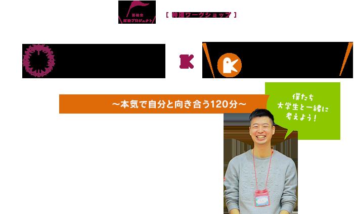桜美林大学✕カタリ場 特別ワークショップ