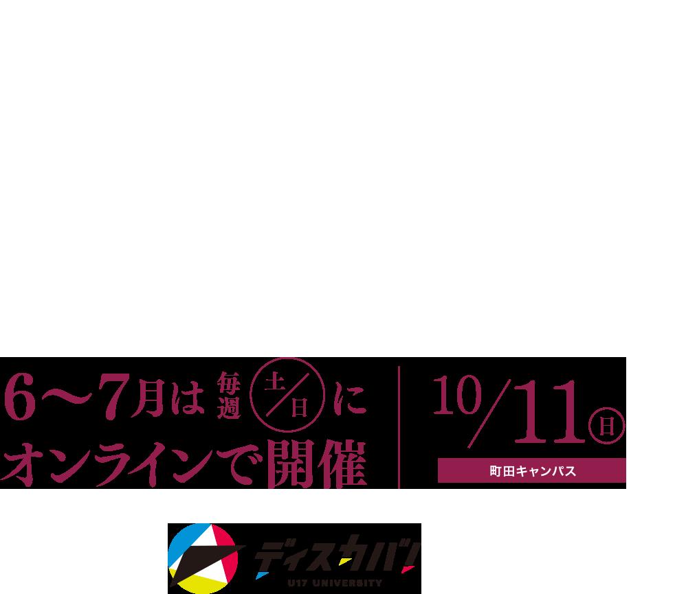 総合・推薦型入試準備セミナー