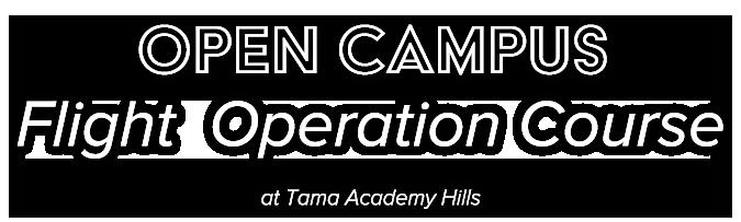 フライト・オペレーション(パイロット養成)コース オープンキャンパス