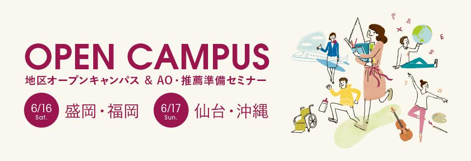 7.24 SUN 13:00 START! OKINAWA OPEN CAMPUS 沖縄オープンキャンパス