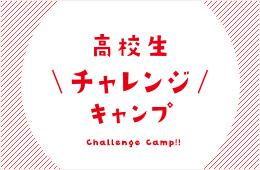 高校生チャレンジキャンプ