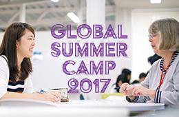グローバル・サマーキャンプ