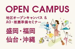 地区オープンキャンパス
