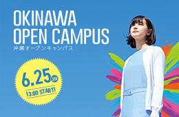 沖縄オープンキャンパス