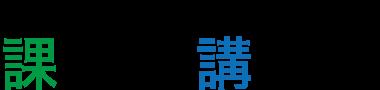 NHK全国学校音楽コンクール 課題曲講習会