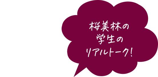 桜美林の学生のリアルトーク!