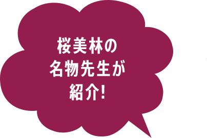 名物先生が紹介!