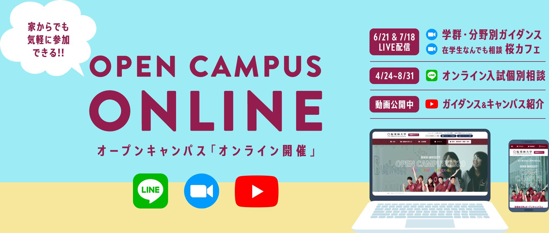 【WEB】オープンキャンパス「オンライン開催」