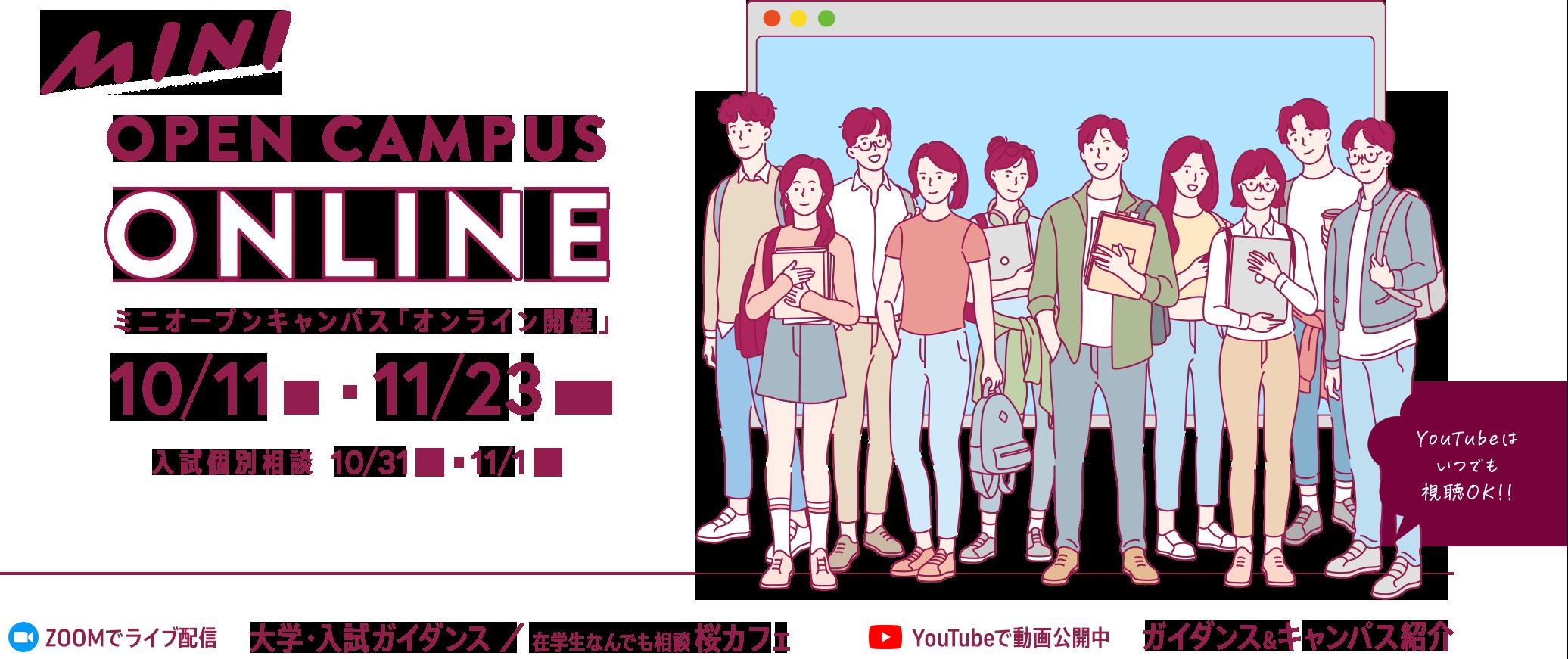 【WEB】ミニオープンキャンパス「オンライン開催」