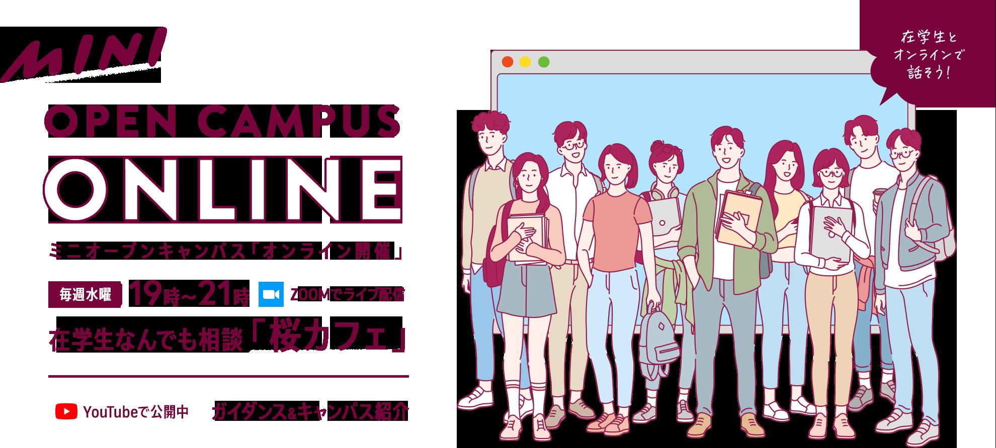 ミニオープンキャンパス「オンライン開催」