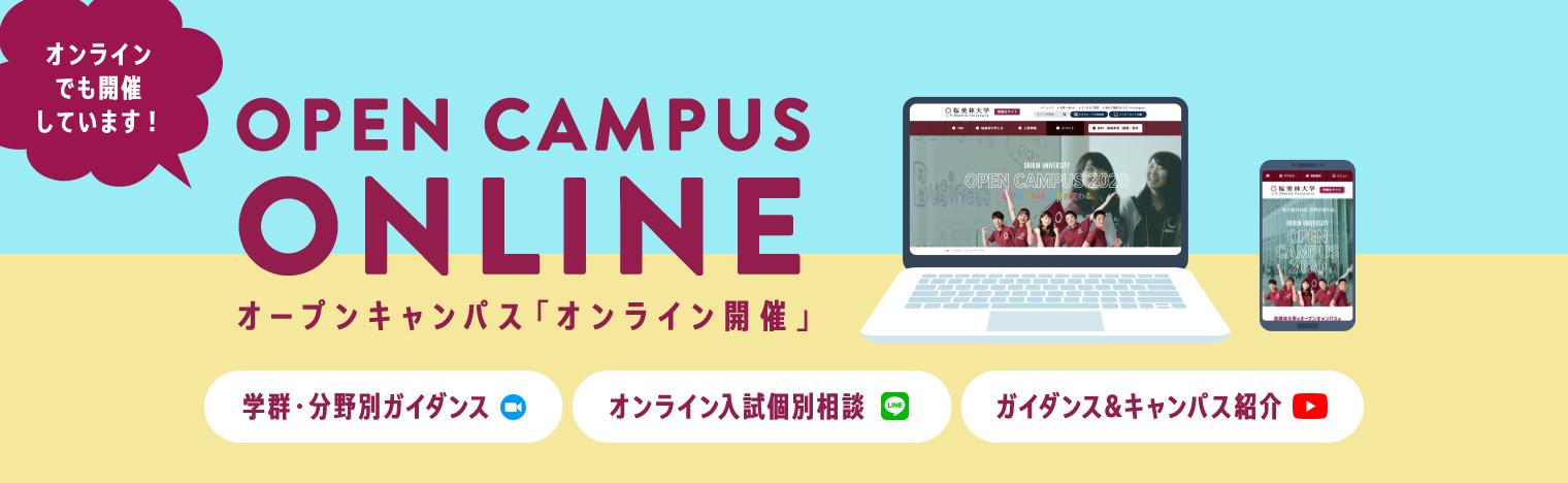 WEBオープンキャンパス「オンライン開催」