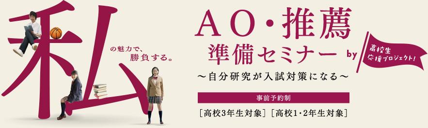 AO・推薦準備セミナー