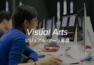 Visual Arts ビジュアル・アーツ専修