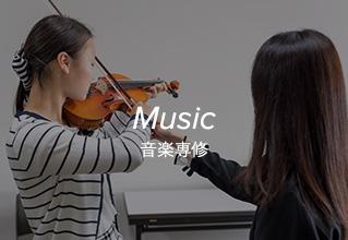 Music 音楽専修