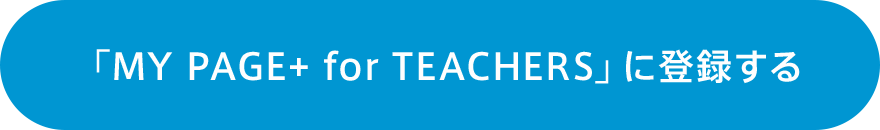 「MY PAGE+ for TEACHERS」に登録する