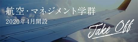 航空・マネジメント学群 2020年4月開設
