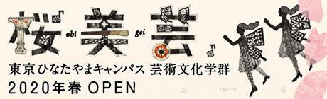 芸術文化学群 2020年4月、ひなたやまキャンパス開設