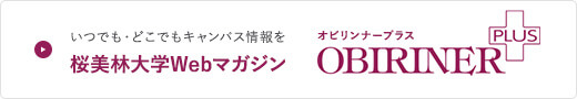 いつでも・どこでもキャンパス情報を 桜美林大学Webマガジン オベリンナー・プラス OBIRINER PLUS
