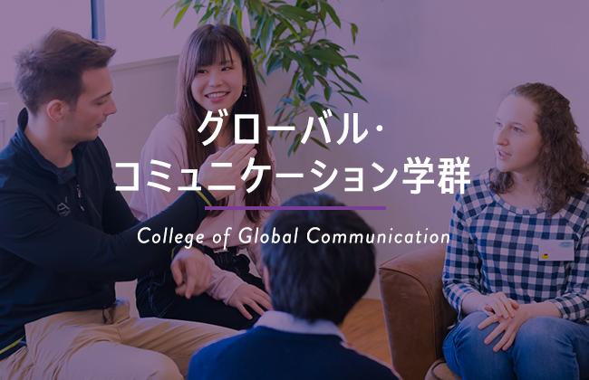 グローバル・コミュニケーション学群