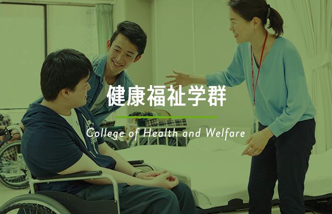 健康福祉学群