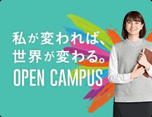 OPEN CAMPUS オープンキャンパス2016