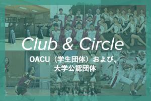 Club & Circle OACU(学生団体)および、大学公認団体