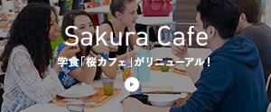 学食「桜カフェ」がリニューアル!