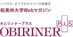いつでも・どこでもキャンパス情報を 桜美林大学Webマガジン オビリンナープラス OBIRINER PLUS