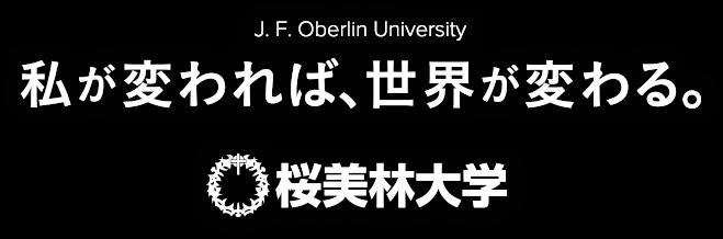 J.F.Oberlin University 私が変われば、世界が変わる。 桜美林大学