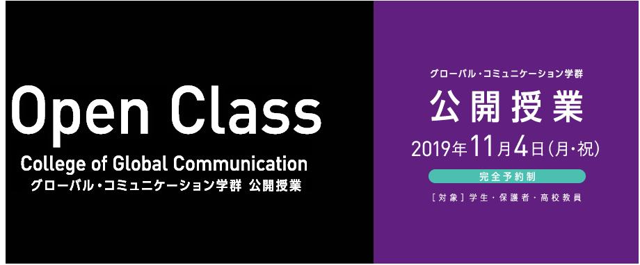 グローバル・コミュニケーション学群 公開授業