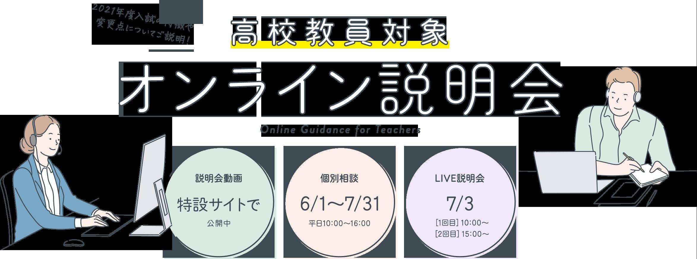 高校教員対象オンライン説明会