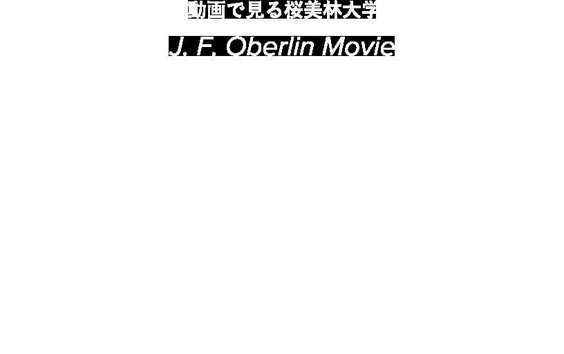 動画で見る桜美林大学