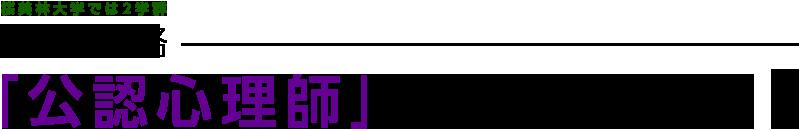 桜美林大学では2学群 国家資格「公認心理師」の資格取得を目指す!!