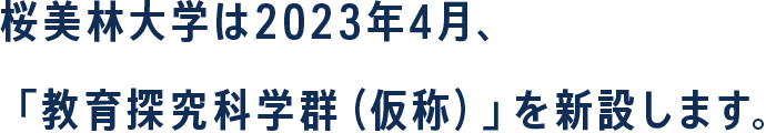 桜美林大学は2023年4月、「教育探究科学群(仮称)」を新設します。
