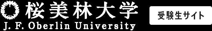 桜美林大学 受験生サイト
